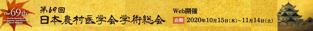 一般社団法人 日本農村医学会