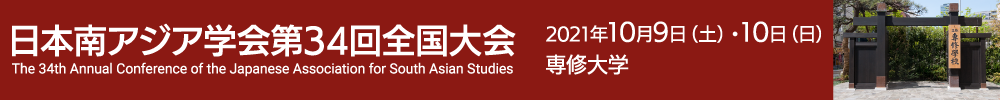 The 34th Annual Conference of the Japanese Association for South Asian Studies