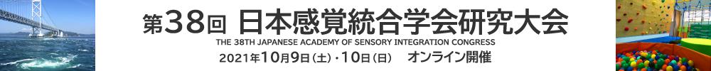 第38回日本感覚統合学会研究大会