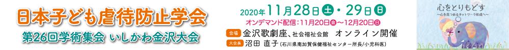 日本子ども虐待防止学会第26回学術集会いしかわ金沢大会