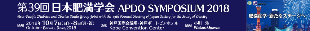 The 39th Annual Meeting of Japan Society for the Study of Obesity