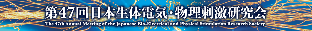 The 47th Annual Meeting of the Japanese Bio-Electrical and Physical Stimulation Research Society