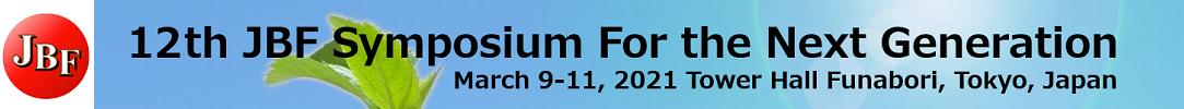 第12回JBFシンポジウム