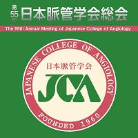 第55回日本脈管学会総会