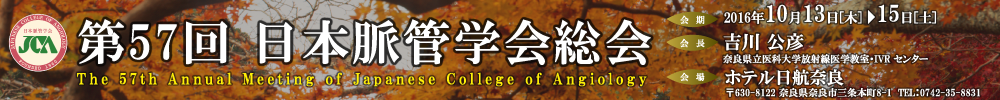 第57回日本脈管学会総会