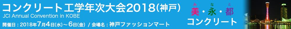 コンクリート工学年次大会2018(神戸)