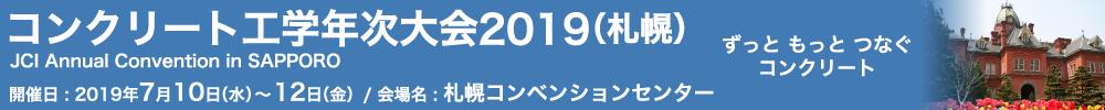 JCI2019