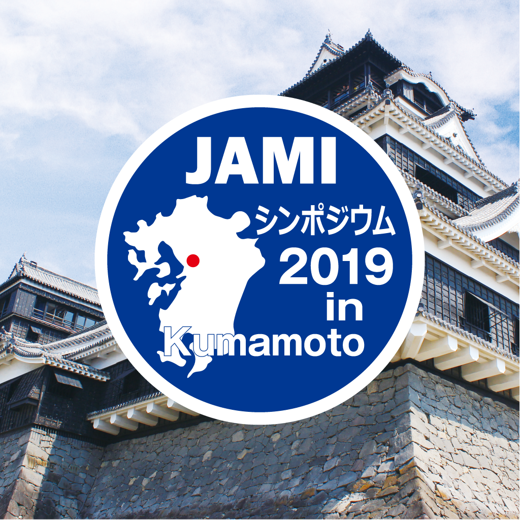 The 23rd Spring Meeting of JAMI (Symposium 2019 in Kumamoto)