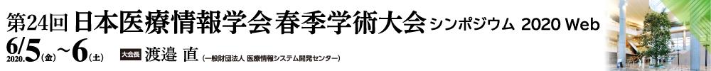 第24回日本医療情報学会春季学術大会(シンポジウム2020 Web)