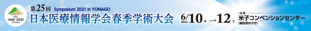 第25回日本医療情報学会春季学術大会(シンポジウム2021 in 米子)