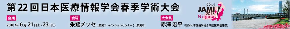 第22回日本医療情報学会春季学術大会 (シンポジウム 2018 in 新潟)