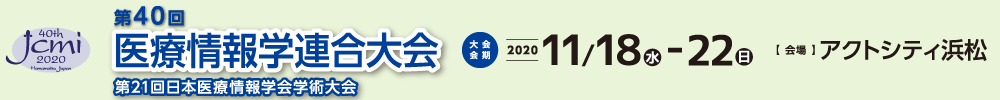 第40回医療情報学連合大会(第21回日本医療情報学会学術大会)