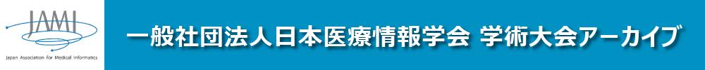 Japan Association for Medical Informatics
