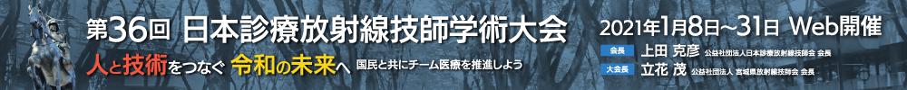 公益社団法人 日本診療放射線技師会