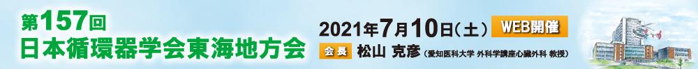 第157回日本循環器学会東海地方会