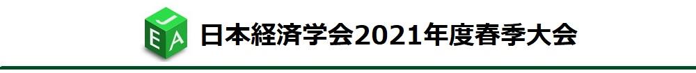 日本経済学会2021年度春季大会