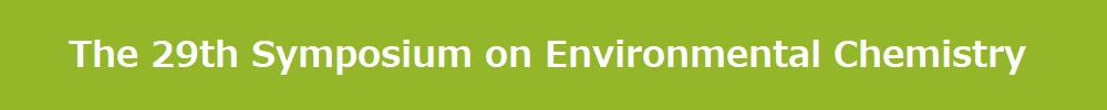 Japan Society for Environmental Chemistry