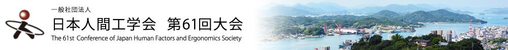 日本人間工学会