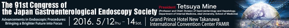 The 91st Congress of the Japan Gestroenterological Endoscopy Society