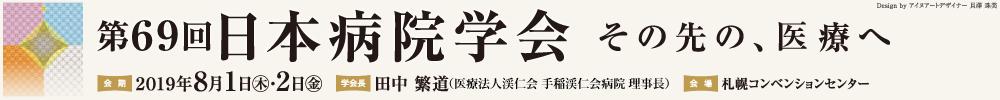 第69回日本病院学会