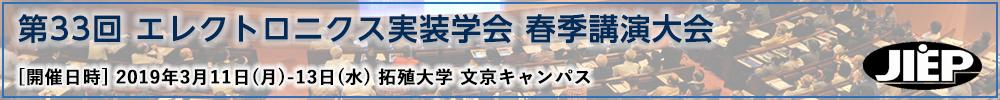 第33回 エレクトロニクス実装学会 春季講演大会