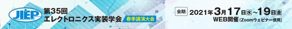 第35回エレクトロニクス実装学会春季講演大会