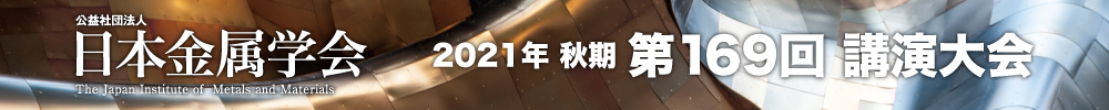 日本金属学会2021年秋期(第169回)講演大会