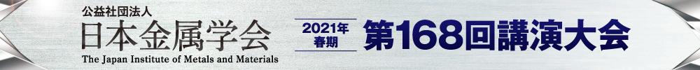 日本金属学会2021年春期(第168回)講演大会
