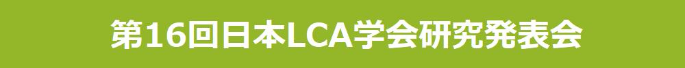 第16回日本LCA学会研究発表会