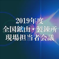2019年度 全国鉱山・製錬所現場担当者会議