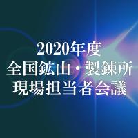 2020年度 全国鉱山・製錬所現場担当者会議