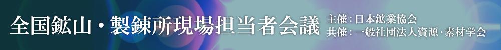 日本鉱業協会