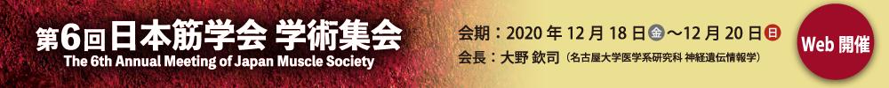日本筋学会