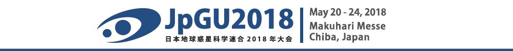 日本地球惑星科学連合2018年大会