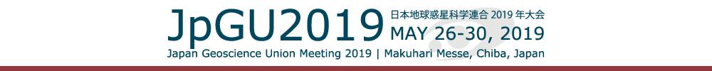 日本地球惑星科学連合2019年大会