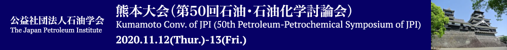 Kumamoto Conv. of JPI (50th Petroleum-Petrochemical Symposium of JPI)