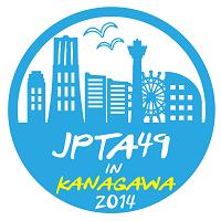 第49回日本理学療法学術大会