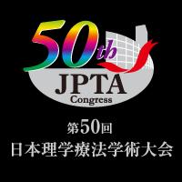 第50回日本理学療法学術大会