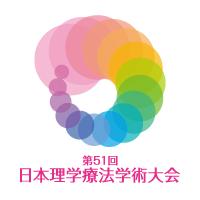 第51回日本理学療法学術大会