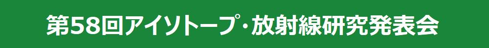 第58回アイソトープ・放射線研究発表会