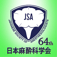 The 64th Annual Meeting of the Japanese Society of Anesthesiologists