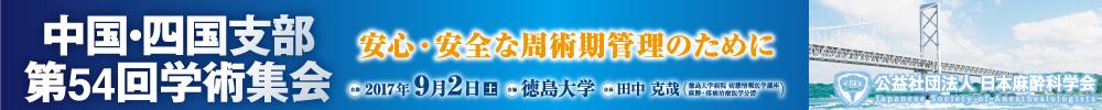 2017年度支部学術集会(中国・四国支部第54回学術集会)