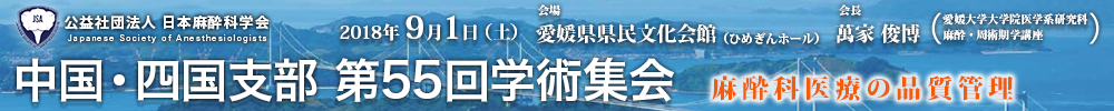 The 55th Annual Meeting of Japanese Society of Anesthesiologists Chugoku-Shikoku Region