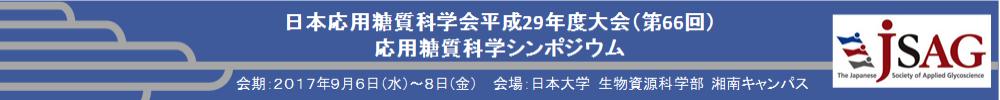 日本応用糖質科学会平成29年度大会(第66回)・応用糖質科学シンポジウム