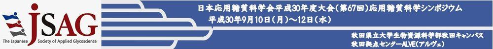 日本応用糖質科学会平成30年度大会(第67回)・応用糖質科学シンポジウム