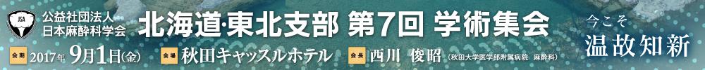 2017年度支部学術集会(北海道・東北支部第7回学術集会)