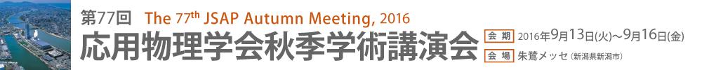 2016年 第77回応用物理学会秋季学術講演会