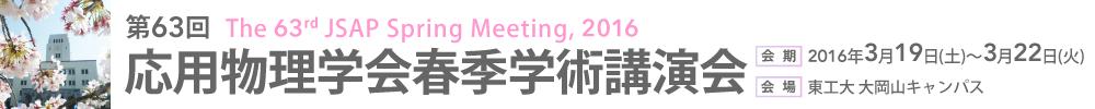 2016年第63回応用物理学会春季学術講演会