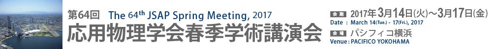 2017年第64回応用物理学会春季学術講演会