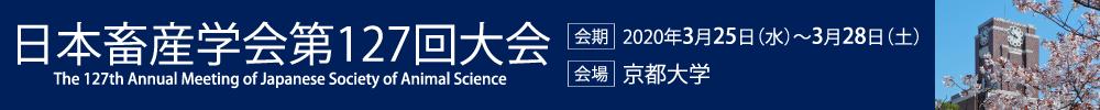 日本畜産学会第127回大会